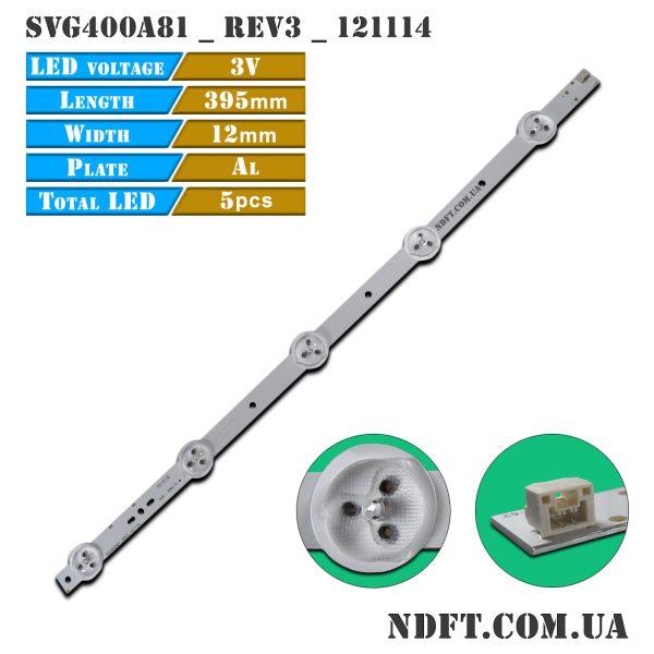 LED подсветка SVG400A81 01