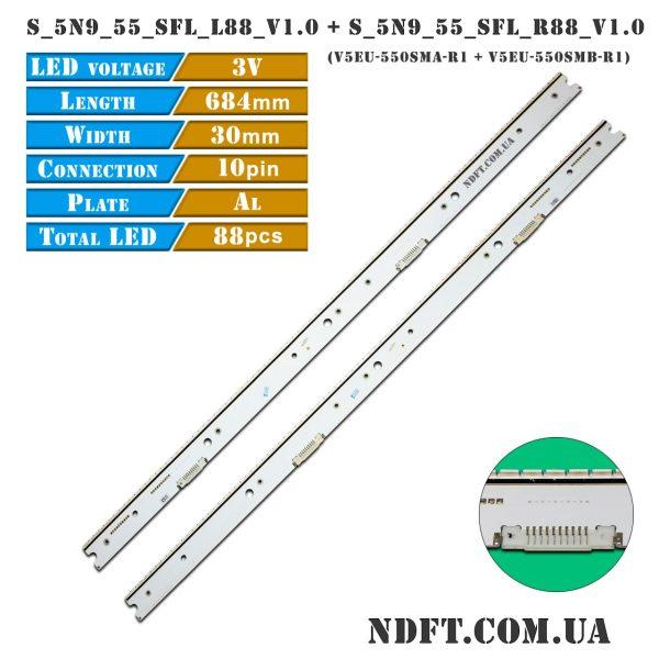 LED подсветка S-5N9-55-SFL-L88-R88-V1.0-141113 V5EU-550SMA-SMB-R1 01