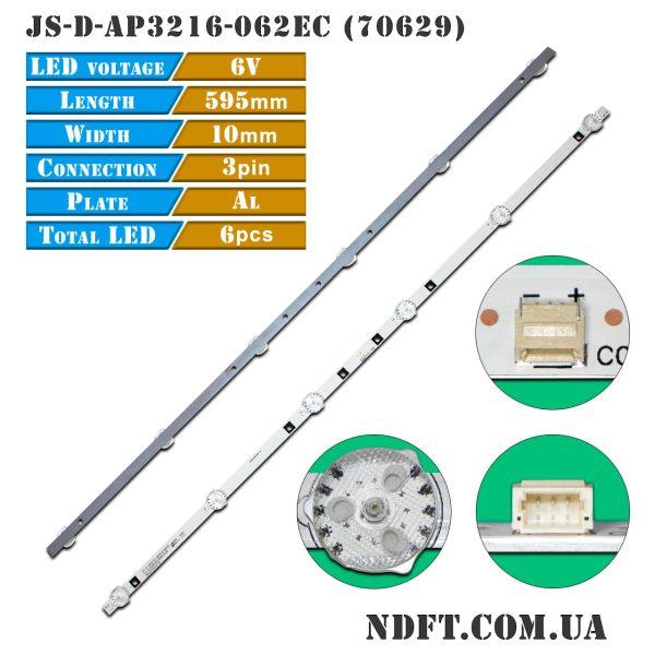 LED подсветка JS-D-AP3216-062EC (70629) 01