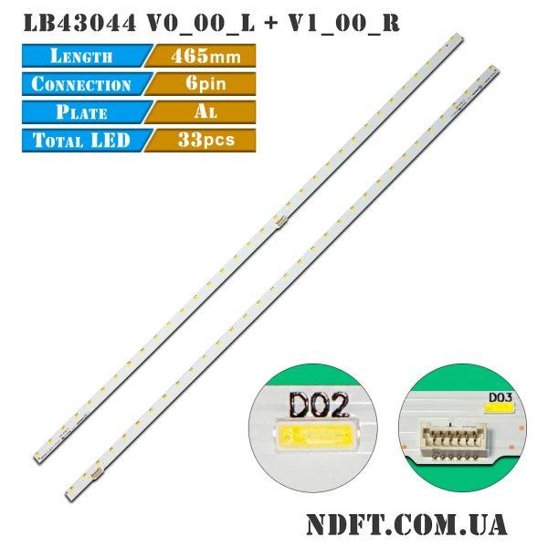 LED подсветка LB43044 V0_00_L V1_00_R 01