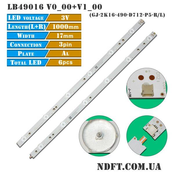 LED подсветка LB49016 V0_00+V1_00 GJ-2K16-490-D712-P5-R/L 01