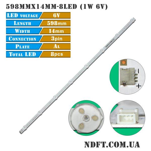 LED подсветка 598MMX14MM-8LED 01