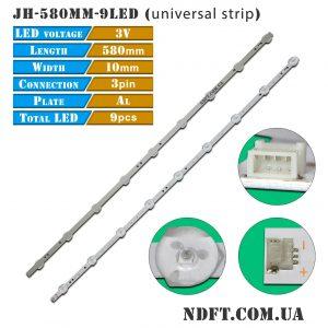 LED подсветка универсальная JH-580MM-9LED-3V 01