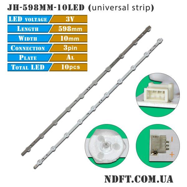 LED подсветка универсальная JH-598MM-10LED-3V 01