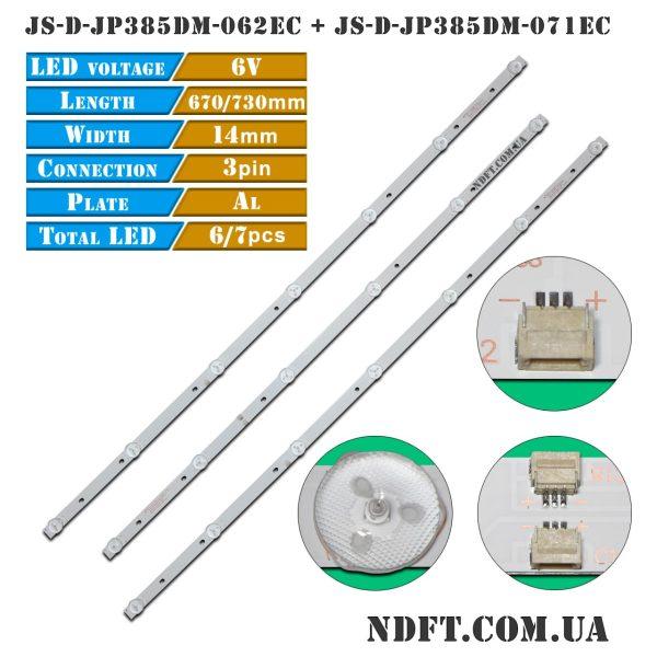 LED подсветка JS-D-JP385DM-062EC JS-D-JP385DM-071EC 01