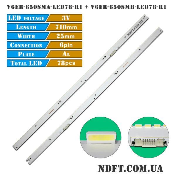 LED подсветка V6ER-650SMA-LED78-R1 V6ER-650SMB-LED78-R1 01